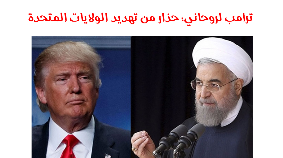 ترامب لروحاني: حذار من تهديد الولايات المتحدة