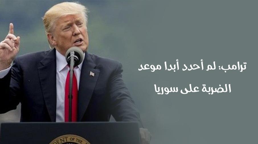ترامب: لم أحدد أبدا موعد الضربة على سوريا