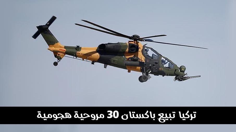 تركيا تبيع باكستان 30 مروحية هجومية