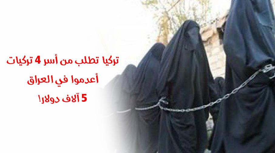 تركيا تطلب من أسر 4 تركيات أعدموا في العراق 5 آلاف دولار!