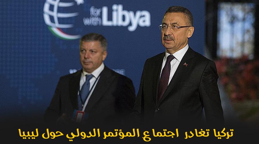 تركيا تغادر  اجتماع المؤتمر الدولي حول ليبيا