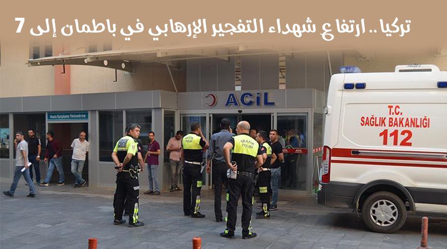 تركيا.. ارتفاع شهداء التفجير الإرهابي في باطمان إلى 7