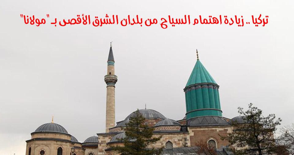 """تركيا.. زيادة اهتمام السياح من بلدان الشرق الأقصى بـ """"مولانا"""""""