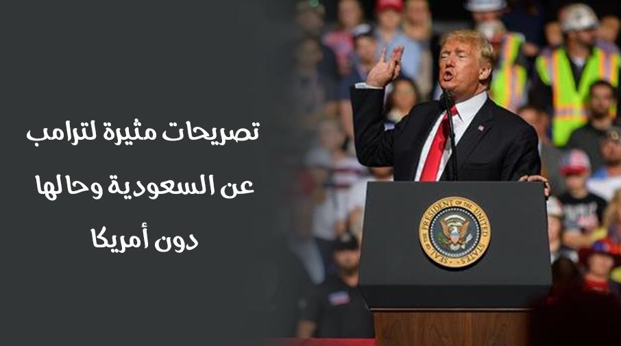 تصريحات مثيرة لترامب عن السعودية وحالها دون أمريكا