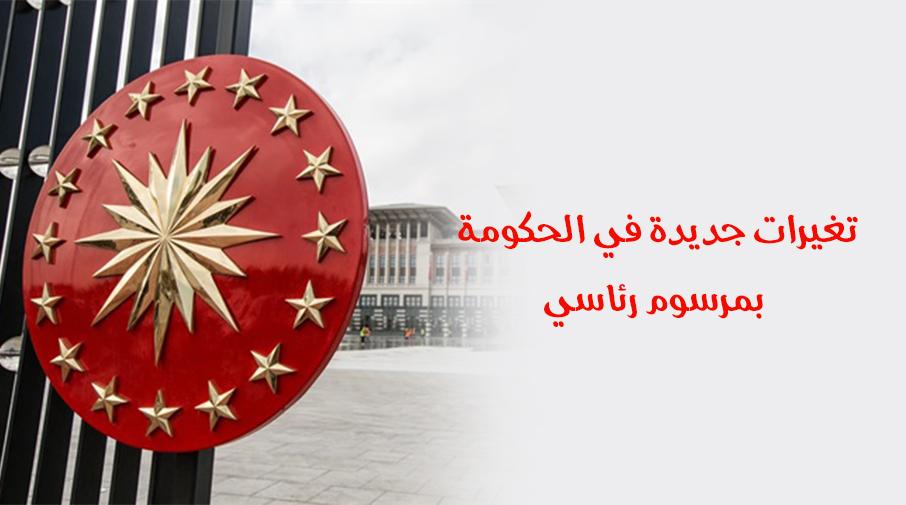 تغيرات جديدة في الحكومة  بمرسوم رئاسي