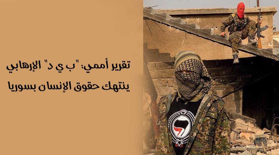 """تقرير أممي: """"ب ي د"""" الإرهابي ينتهك حقوق الإنسان بسوريا"""