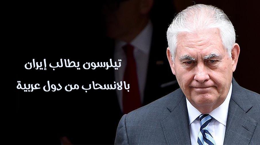 تيلرسون يطالب إيران بالانسحاب من دول عربية