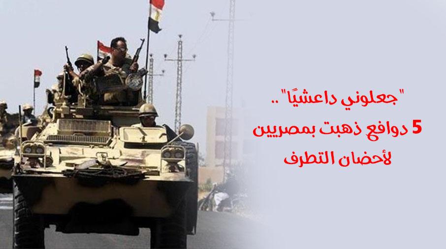 """""""جعلوني داعشيًا"""".. 5 دوافع ذهبت بمصريين لأحضان التطرف"""