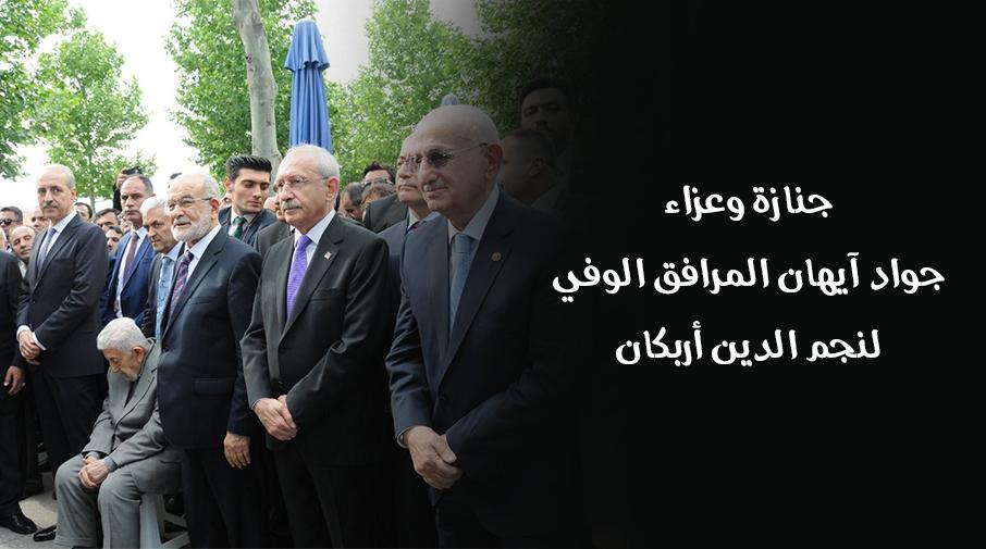 جنازة وعزاء جواد إيهان مرافق الوفي لنجم الدين أربكان