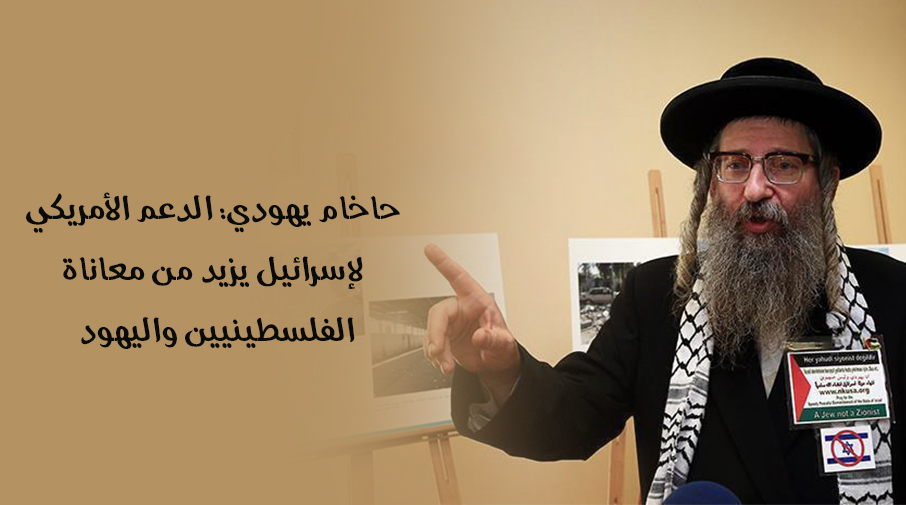 حاخام يهودي: الدعم الأمريكي لإسرائيل يزيد من معاناة الفلسطينيين واليهود