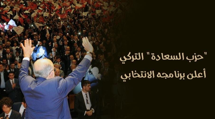 """""""حزب السعادة """" التركي أعلن برنامجه الانتخابي"""