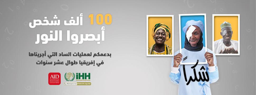 حققت هيئة الإغاثة الإنسانية IHH هدفها في إجراء 100 ألف عملية ساد في أفريقيا. وبهذه المناسية تنظم الهيئة عرضاً ترويجياً في 25 نوفمبر / تشرين الثاني في مدينة اسطنبول.