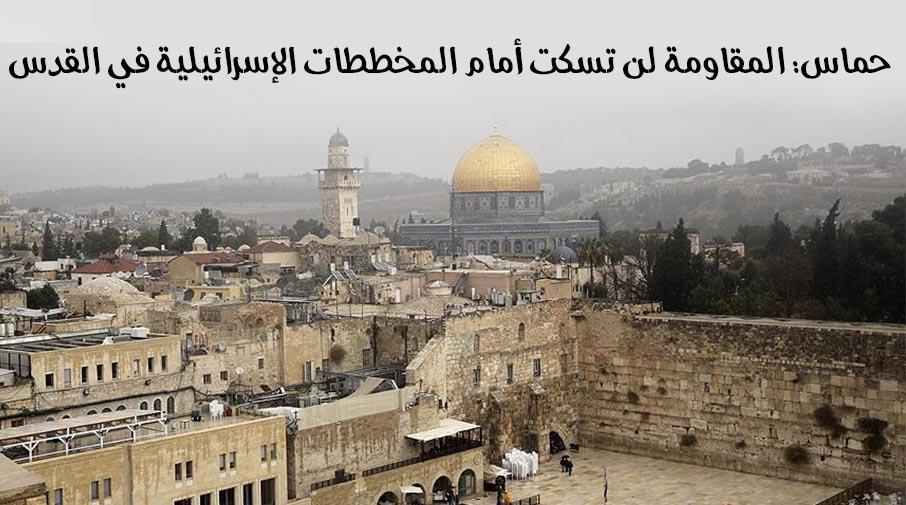حماس: المقاومة لن تسكت أمام المخططات الإسرائيلية في القدس