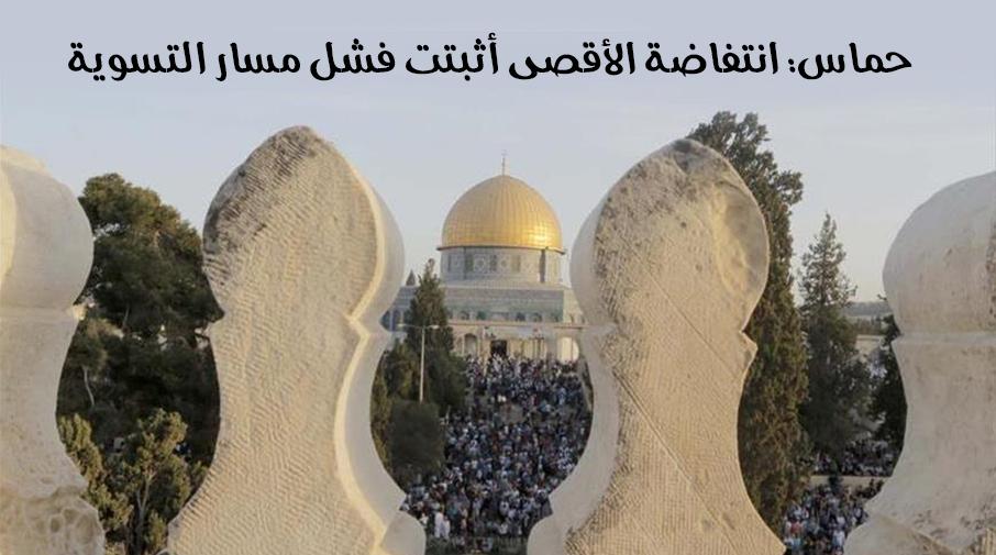 حماس: انتفاضة الأقصى أثبتت فشل مسار التسوية
