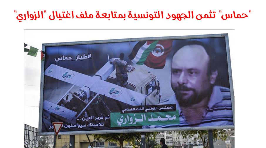 """""""حماس"""" تثمن الجهود التونسية بمتابعة ملف اغتيال """"الزواري"""""""