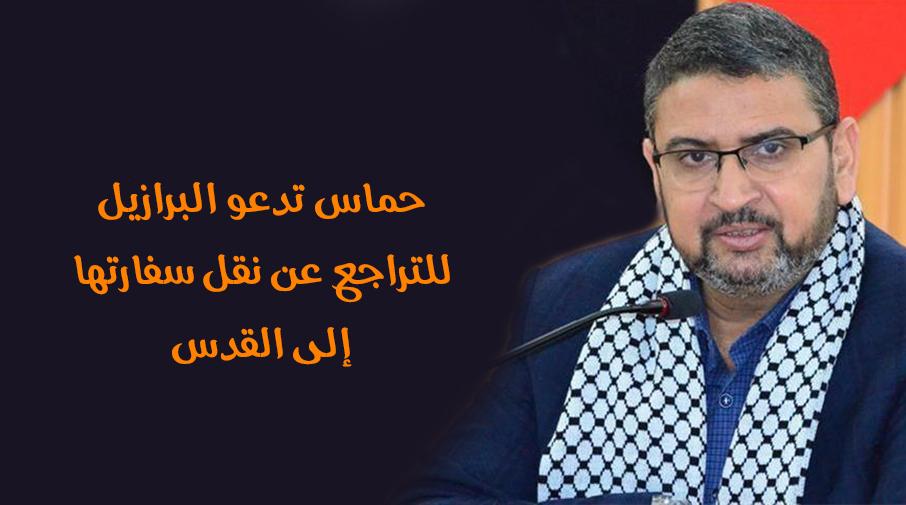 حماس تدعو البرازيل للتراجع عن نقل سفارتها إلى القدس