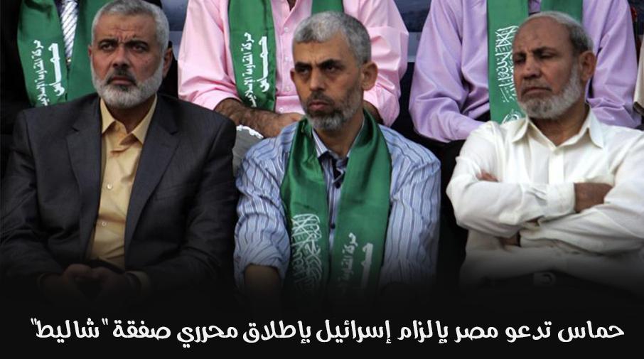 """حماس تدعو مصر بإلزام إسرائيل بإطلاق محرري صفقة """"شاليط"""""""