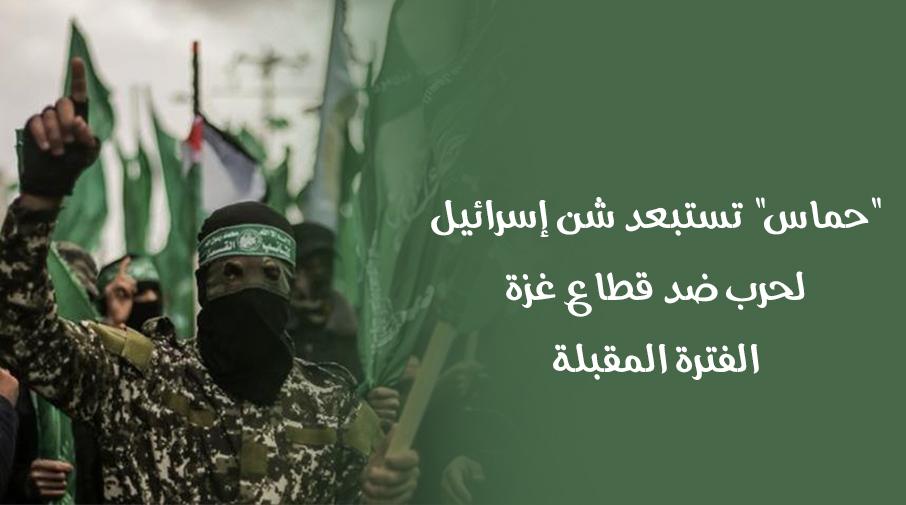 """""""حماس"""" تستبعد شن إسرائيل لحرب ضد قطاع غزة الفترة المقبلة"""