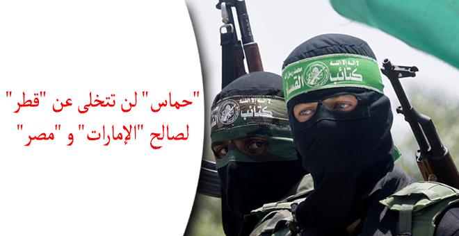 """""""حماس"""" لن تتخلى عن """"قطر"""" لصالح """"الإمارات"""" و """"مصر"""""""