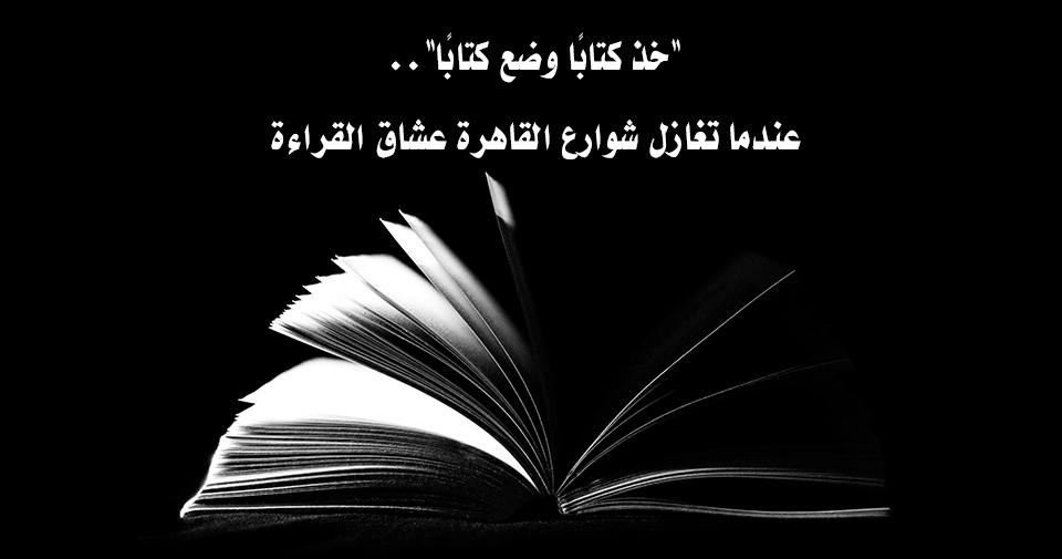 """""""خذ كتابًا وضع كتابًا"""".. عندما تغازل شوارع القاهرة عشاق القراءة"""