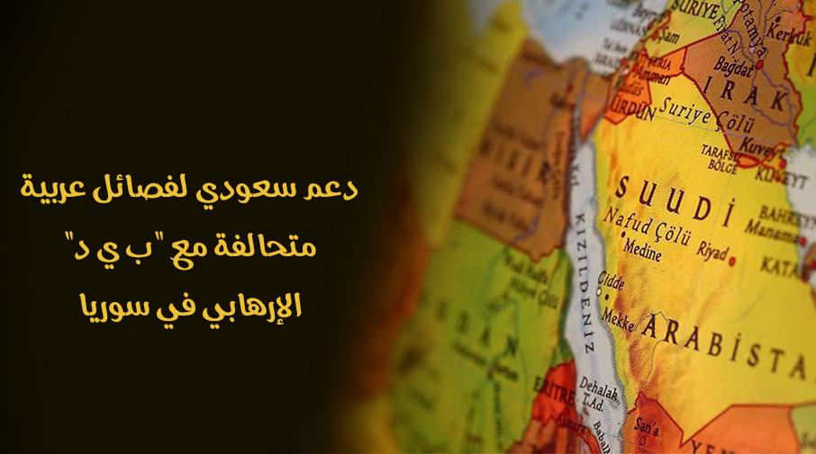 """دعم سعودي لفصائل عربية متحالفة مع """"ب ي د"""" الإرهابي في سوريا"""