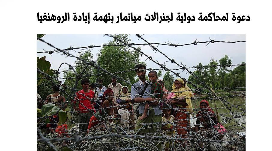 دعوة لمحاكمة دولية لجنرالات ميانمار بتهمة إبادة الروهنغيا
