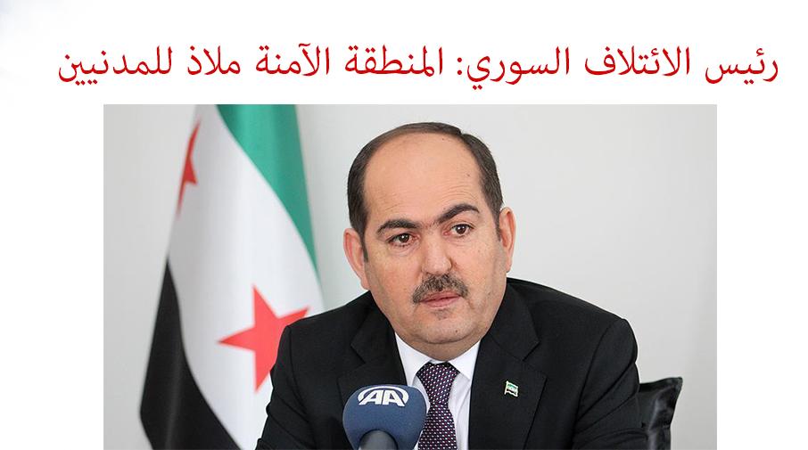 رئيس الائتلاف السوري: المنطقة الآمنة ملاذ للمدنيين