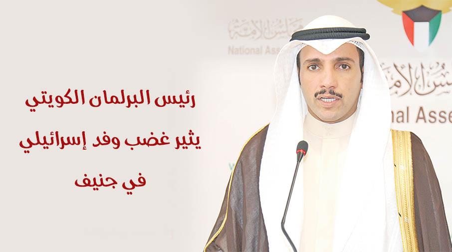 رئيس البرلمان الكويتي يثير غضب وفد إسرائيلي في جنيف