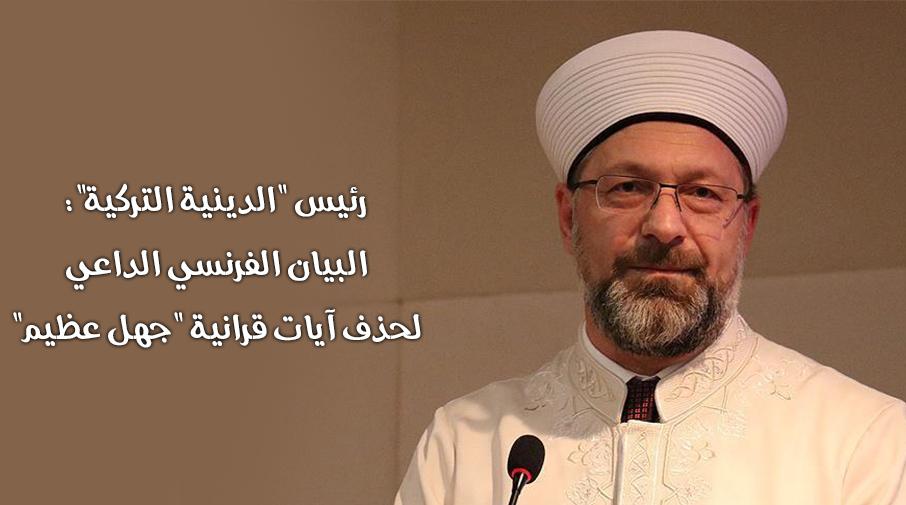 """رئيس """"الدينية التركية"""": البيان الفرنسي الداعي لحذف آيات قرانية """"جهل عظيم"""""""