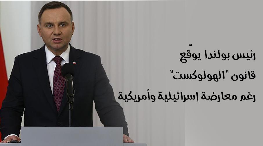 """رئيس بولندا يوقّع قانون """"الهولوكست"""" رغم معارضة إسرائيلية وأمريكية"""