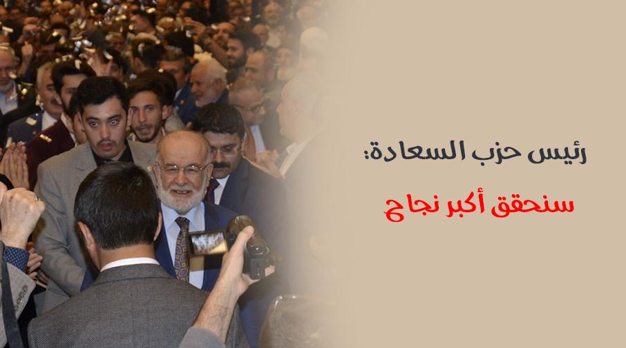 رئيس حزب السعادة: سنحقق أكبر نجاح
