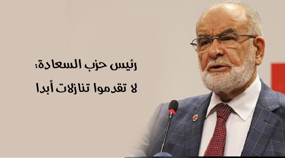رئيس حزب السعادة: لا تقدموا تنازلات أبدا