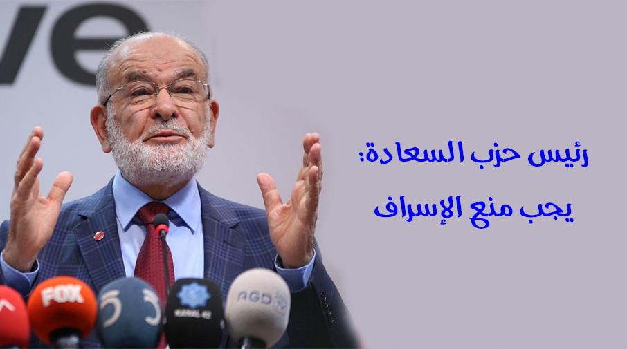 رئيس حزب السعادة: يجب منع الإسراف