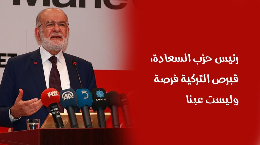 رئيس حزب السعادة:  قبرص التركية فرصة وليست عبئا