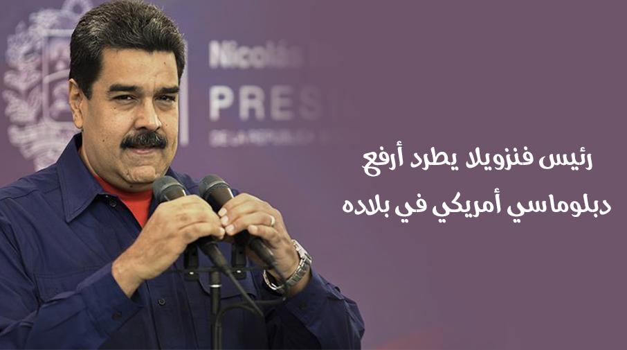 رئيس فنزويلا يطرد أرفع دبلوماسي أمريكي في بلاده