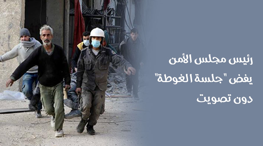 """رئيس مجلس الأمن يفض """"جلسة الغوطة"""" دون تصويت"""