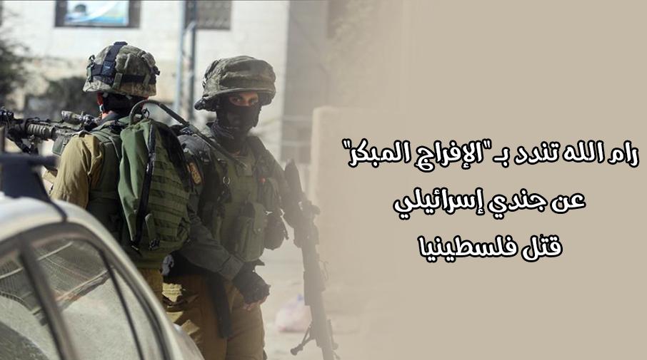 """رام الله تندد بـ """"الإفراج المبكر"""" عن جندي إسرائيلي قتل فلسطينيا"""