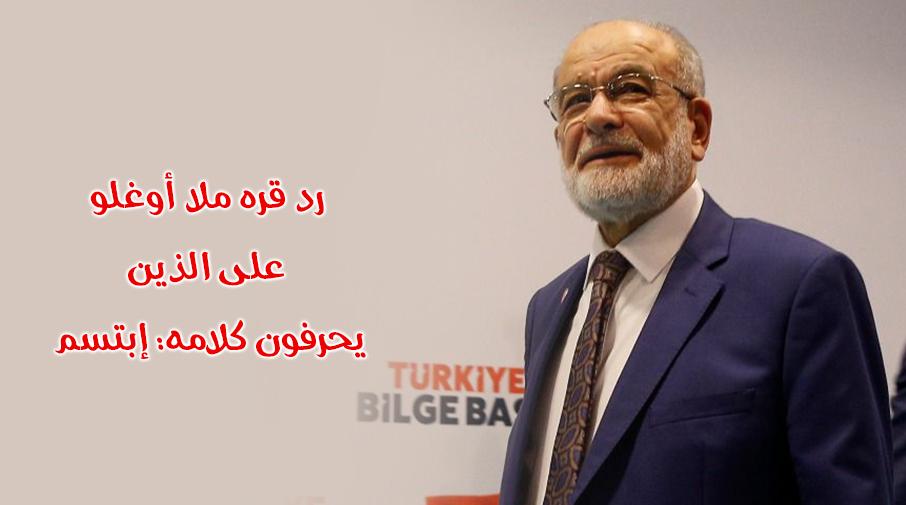 رد قره ملا أوغلو على الذين يحرفون كلامه: إبتسم
