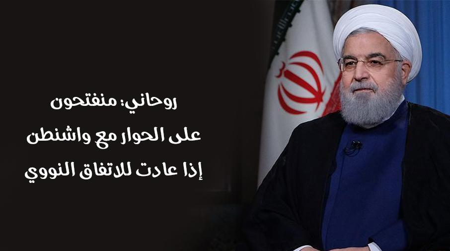 روحاني: منفتحون على الحوار مع واشنطن إذا عادت للاتفاق النووي