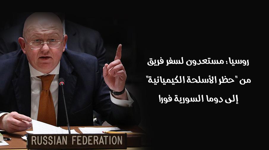 """روسيا: مستعدون لسفر فريق من """"حظر الأسلحة الكيميائية"""" إلى دوما السورية فورا"""