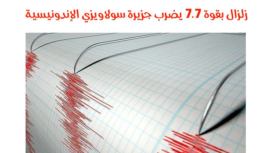 زلزال بقوة 7.7 يضرب جزيرة سولاويزي الإندونيسية