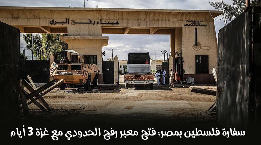 سفارة فلسطين بمصر: فتح معبر رفح الحدودي مع غزة 3 أيام