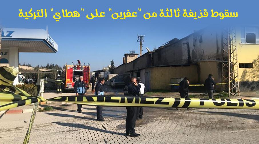 """سقوط قذيفة ثالثة من """"عفرين"""" على """"هطاي"""" التركية"""