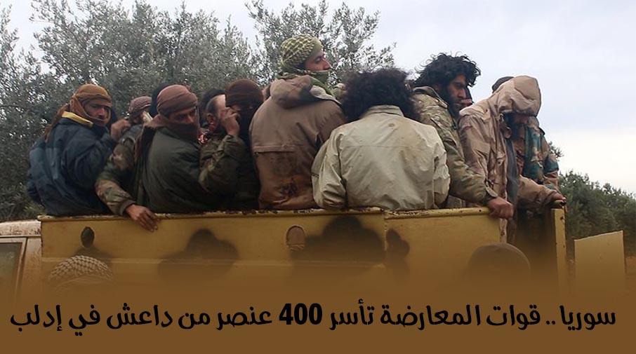 سوريا.. قوات المعارضة تأسر 400 عنصر من داعش في إدلب