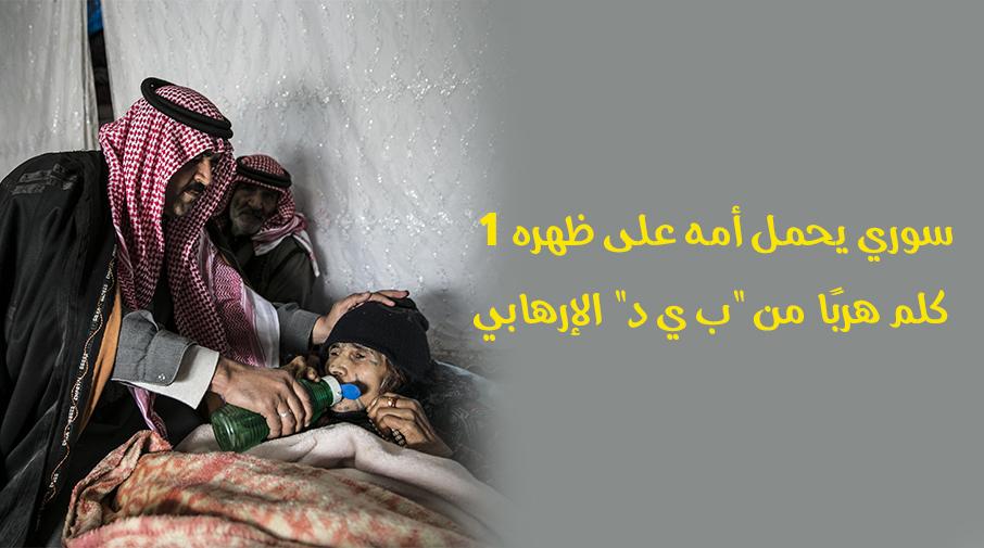 """سوري يحمل أمه على ظهره 12 كلم هربًا من """"ب ي د"""" الإرهابي"""