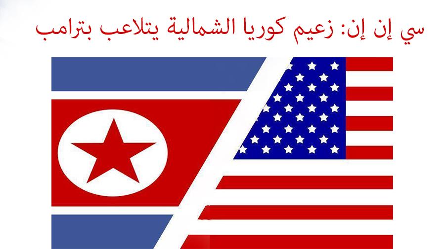 سي إن إن: زعيم كوريا الشمالية يتلاعب بترامب