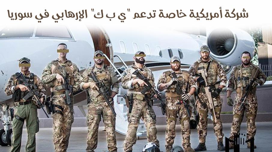 """شركة أمريكية خاصة تدعم """"ي ب ك"""" الإرهابي في سوريا"""
