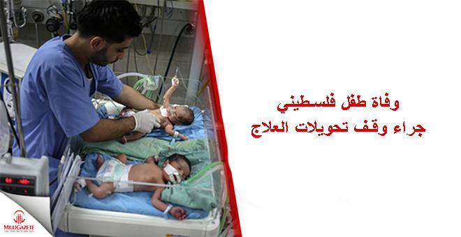 صحة غزة: وفاة طفل فلسطيني جراء وقف تحويلات العلاج للخارج