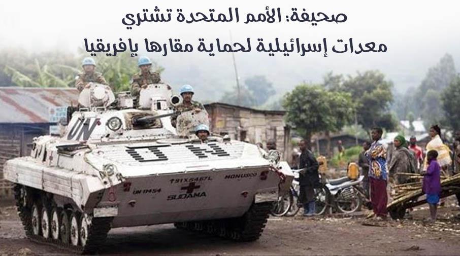 صحيفة: الأمم المتحدة تشتري معدات إسرائيلية لحماية مقارها بإفريقيا