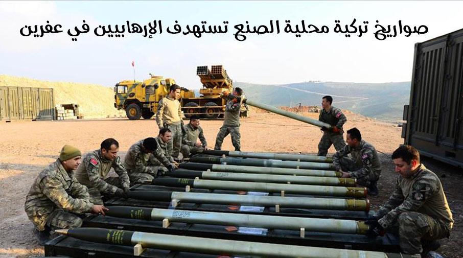 صواريخ تركية محلية الصنع تستهدف الإرهابيين في عفرين